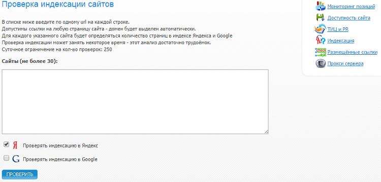 Сервисы и программы проверки индексации сайта