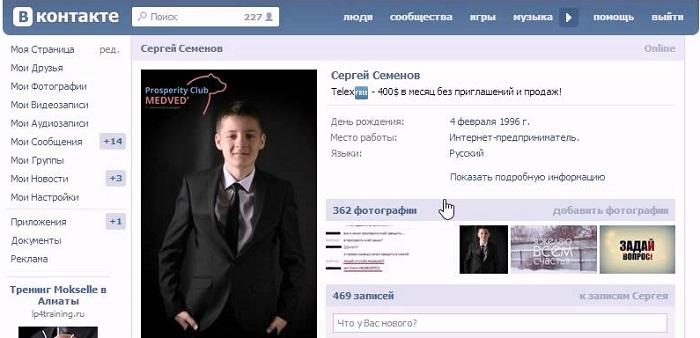 заработать на странице вконтакте