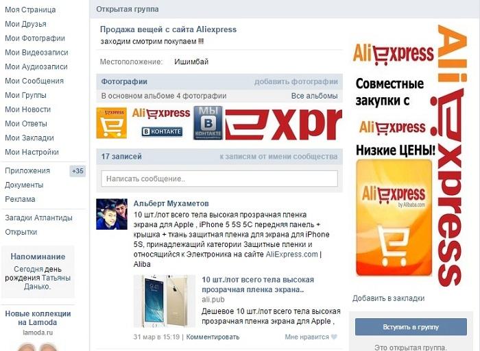 заработать продажа товара вконтакте
