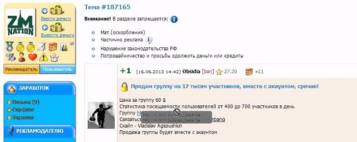 заработать продажа группы вконтакте