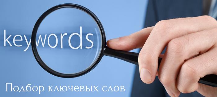 Подбор ключевых слов для продвижения сайта