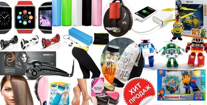 популярные товары в интернет магазине