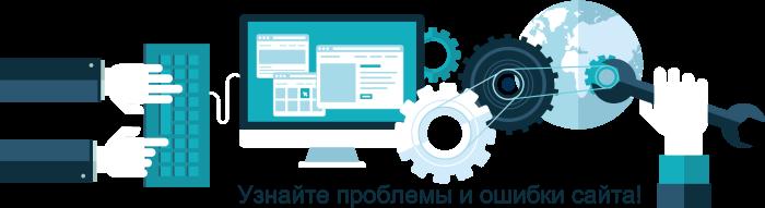 Проверить сайт на ошибки и узнать проблемы сайта