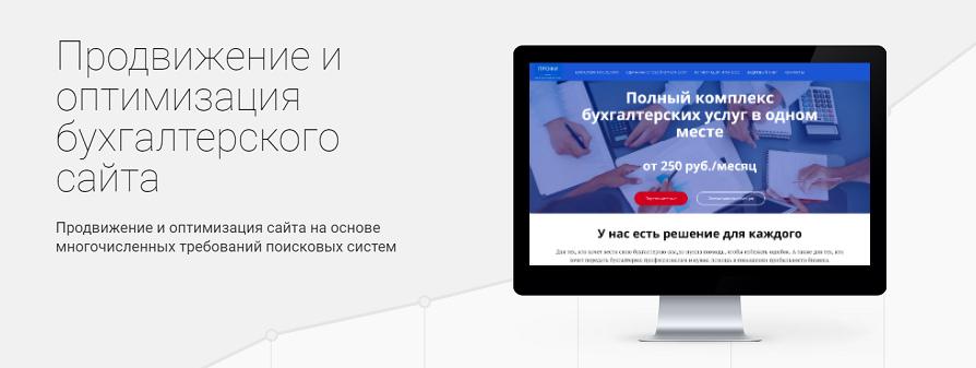 Продвижение бухгалтерского сайта