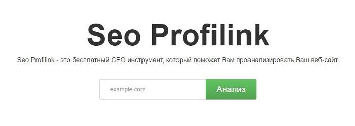 бесплатный seo анализ сайта