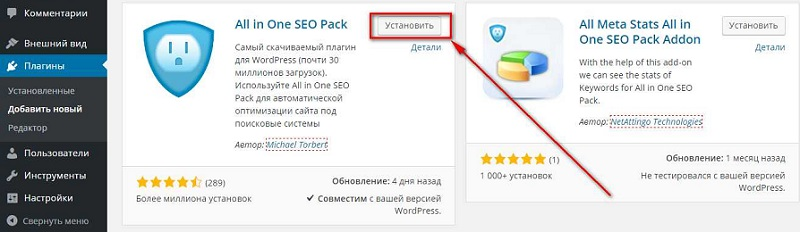 плагин Seo wordpress
